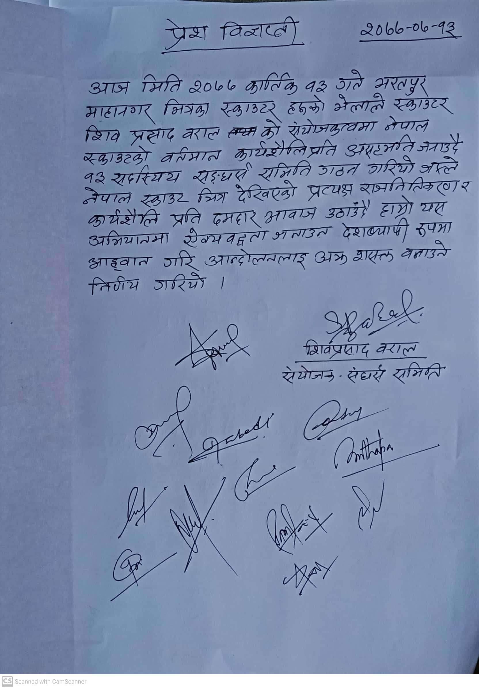 भरतपुरमा स्काउटरको संघर्ष समिति गठन