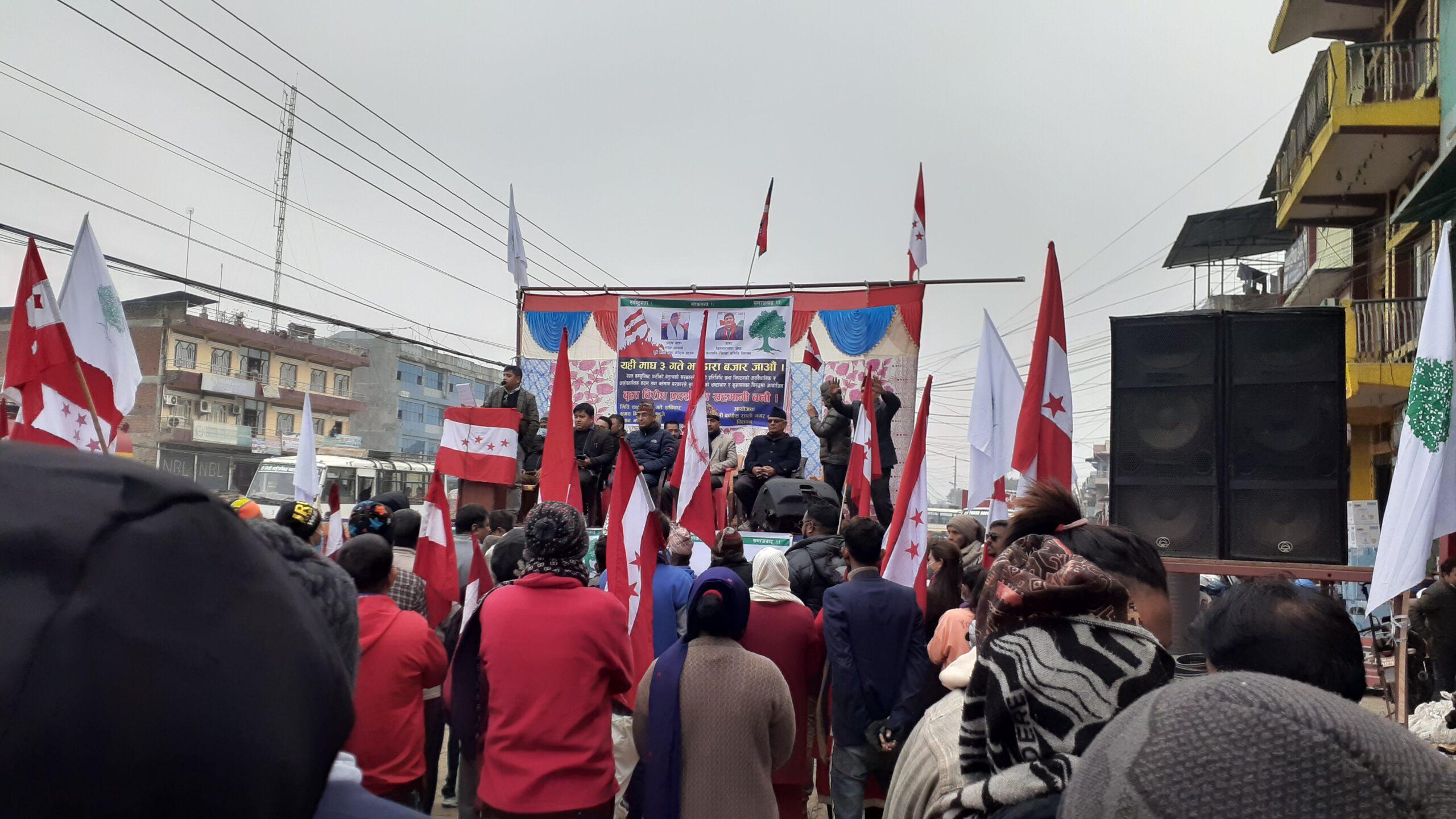 चितवनको राप्ती नगरपालिकामा नेपाली कांग्रेसको बृहत विरोध प्रदर्शन-Sajilopati.com