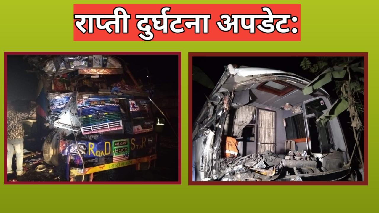 राप्ती दुर्घटना अपडेट: बस चालकको मृत्यु,१५ जना घाइते-sajilopati.com